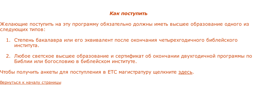 Дипломная программа Самостоятельное обучение Дипломная программа Для ректоров иститутов